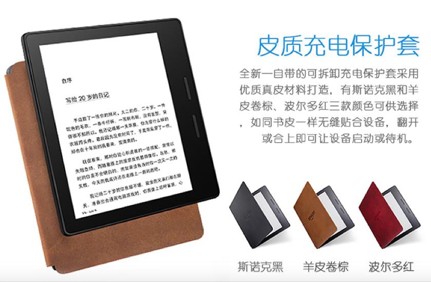 Arte de la nueva Kindle Oasis, filtrada desde Tmall.com (texto en chino).