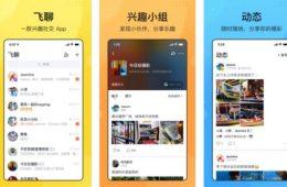 TikTok no se conforma con los vídeos y lanza su app de chat, Feiliao
